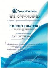 Сертификат Энергосистемы