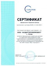 Сертификат Газотрон