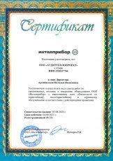 Сертификат Интелприбор