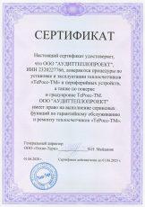 Сертификат ТеРосс