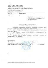 thank-letter_2021-05